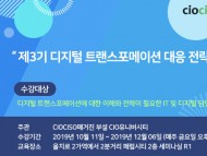 제 3기 디지털트랜스포메이션 대응 전략과정 개강 (금융 / 10.11~12.06)